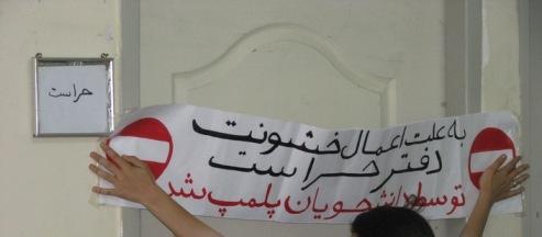 iran_university_protest.jpg