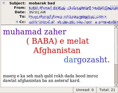 بابای ملت افغانستان